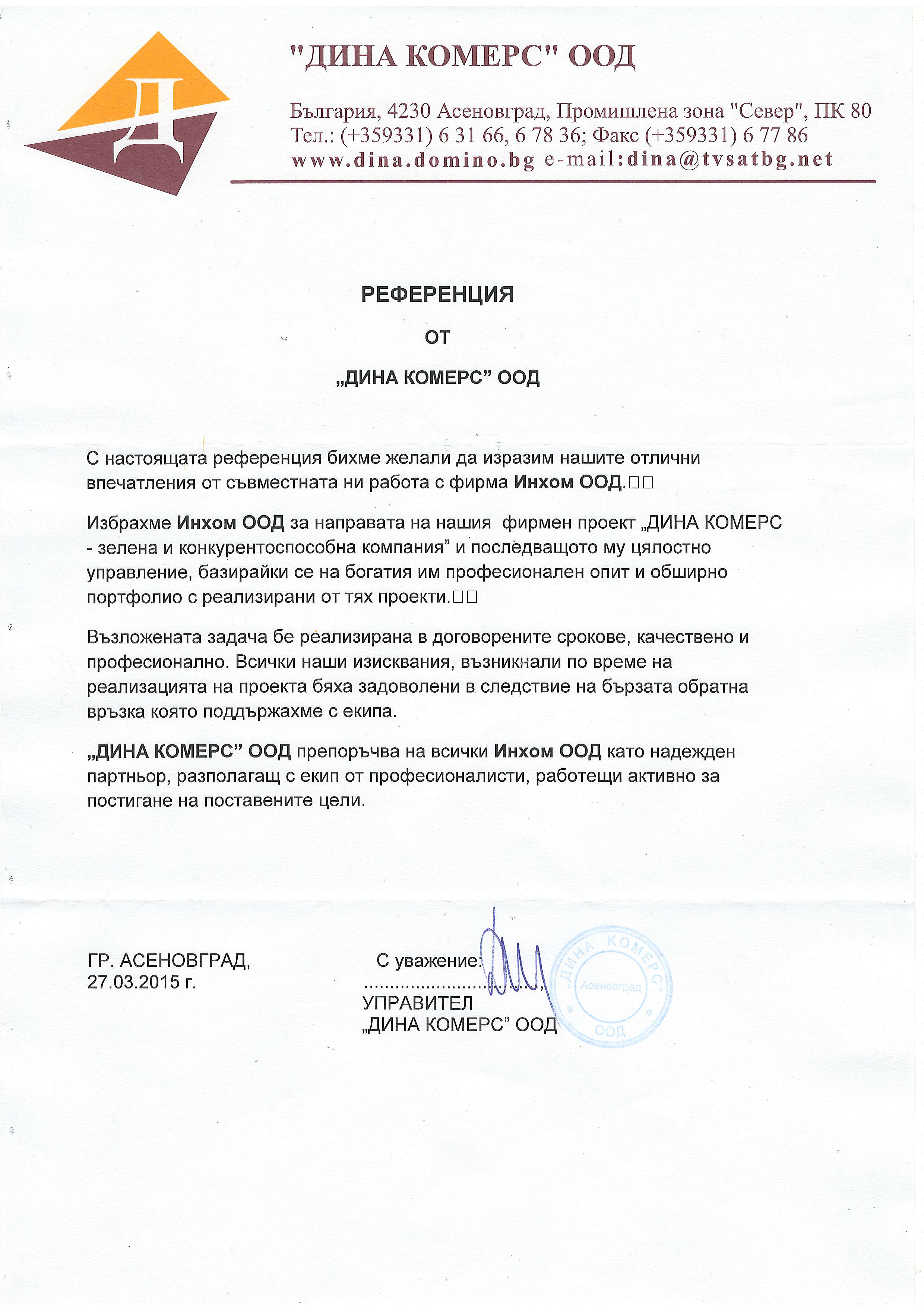 ДИНА КОМЕРС ООД