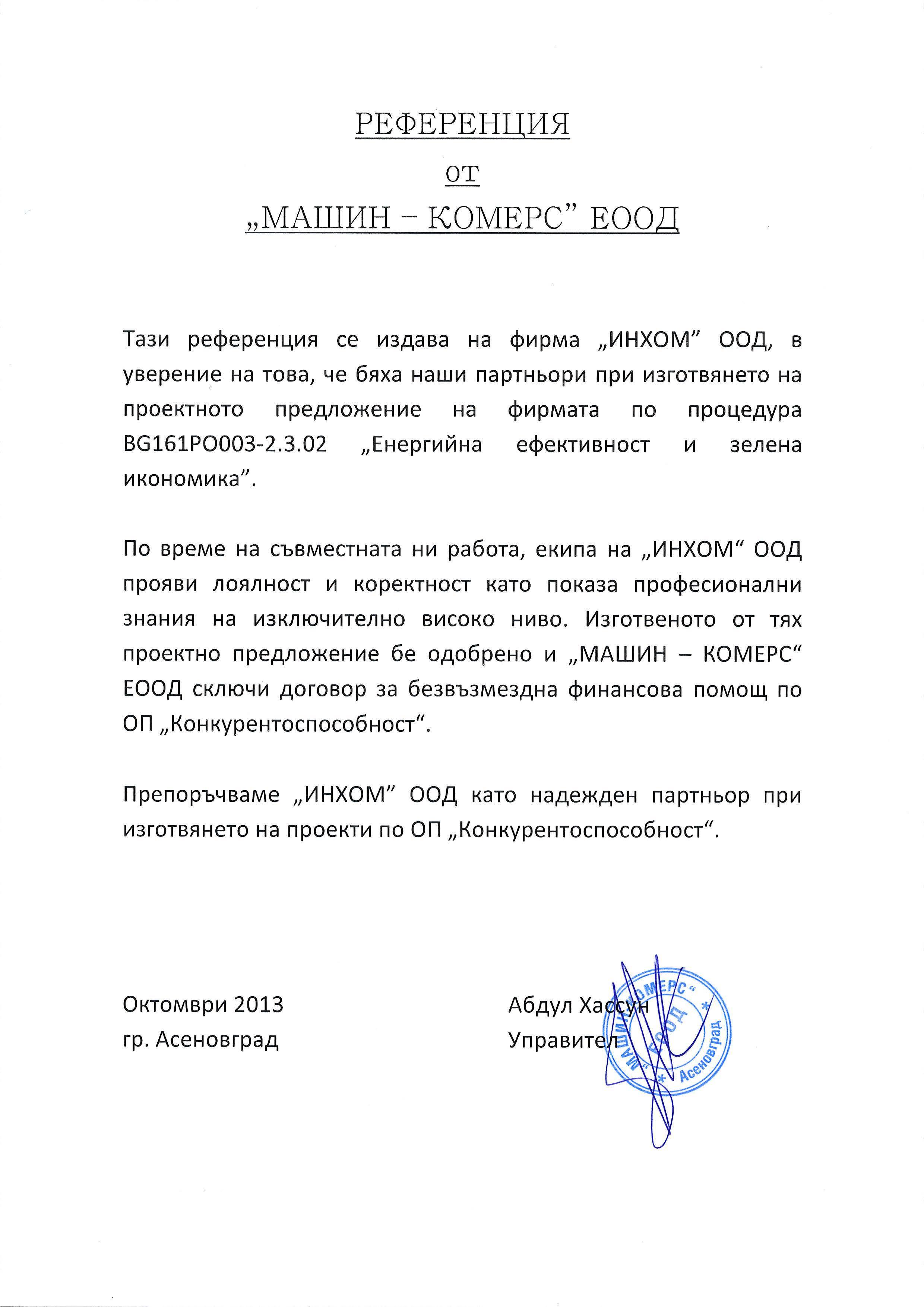 Машин-Комерс ЕООД