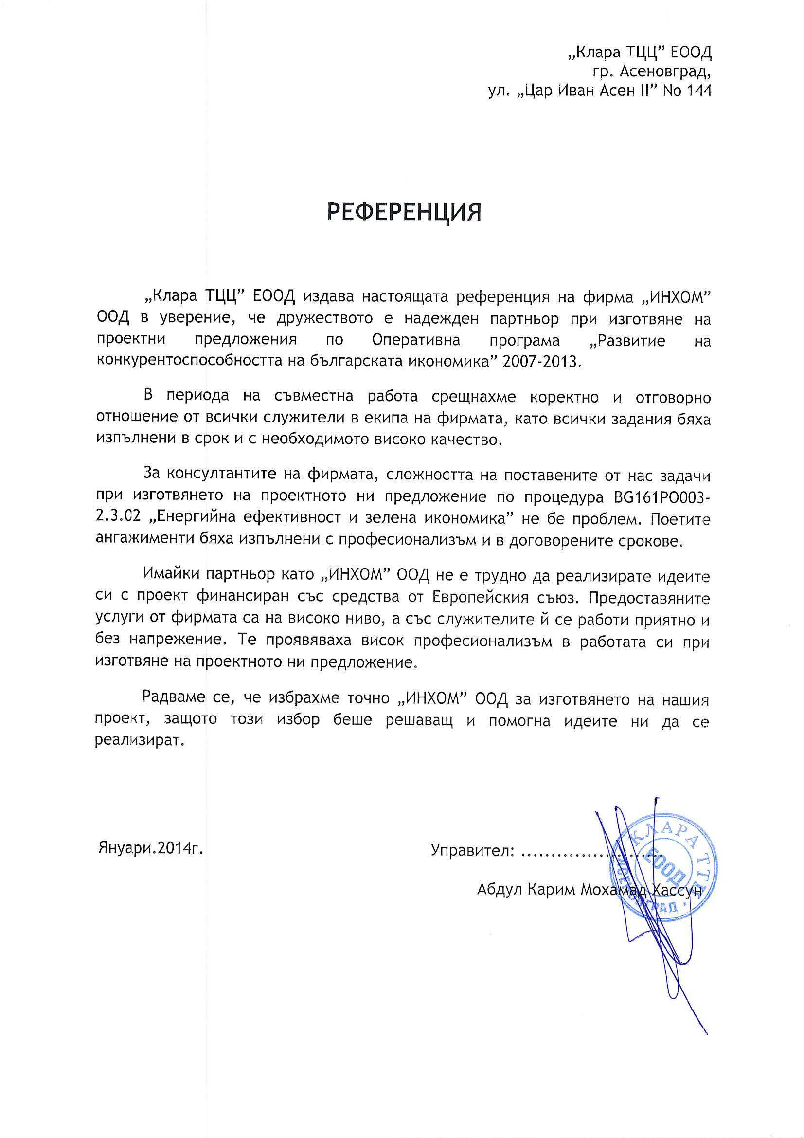 Клара ТЦЦ ЕООД
